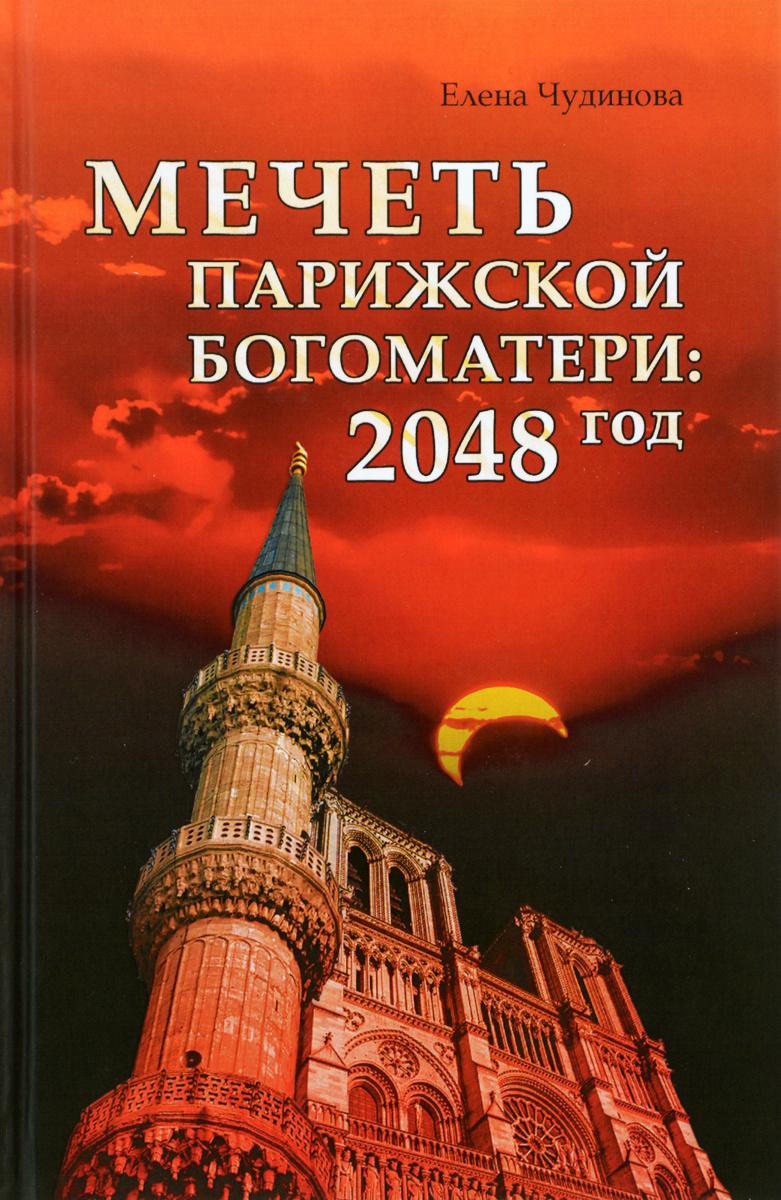 Мечеть Парижской Богоматери. 2048 год #1
