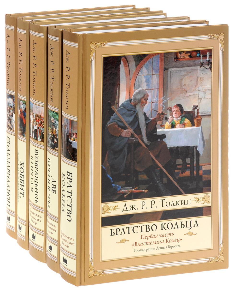 Властелин колец (комплект из 5 книг) #1