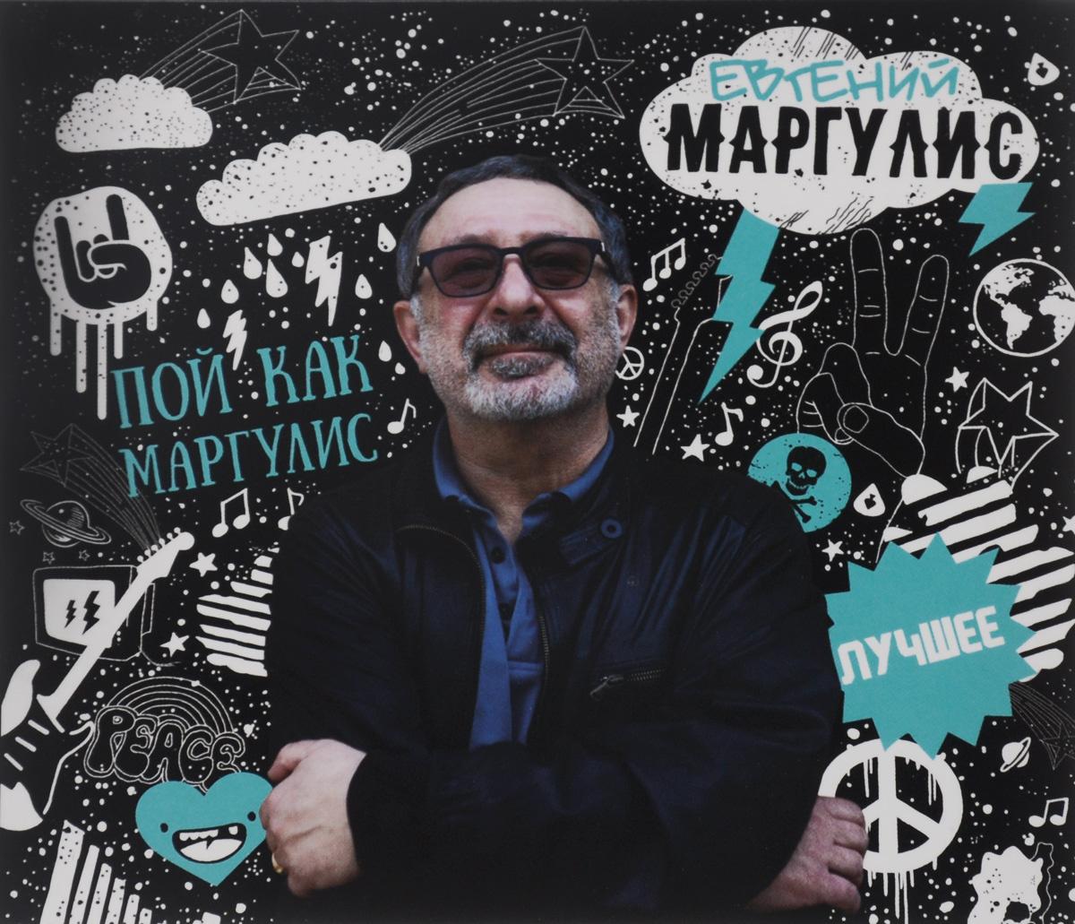 Евгений Маргулис. Пой как Маргулис #1