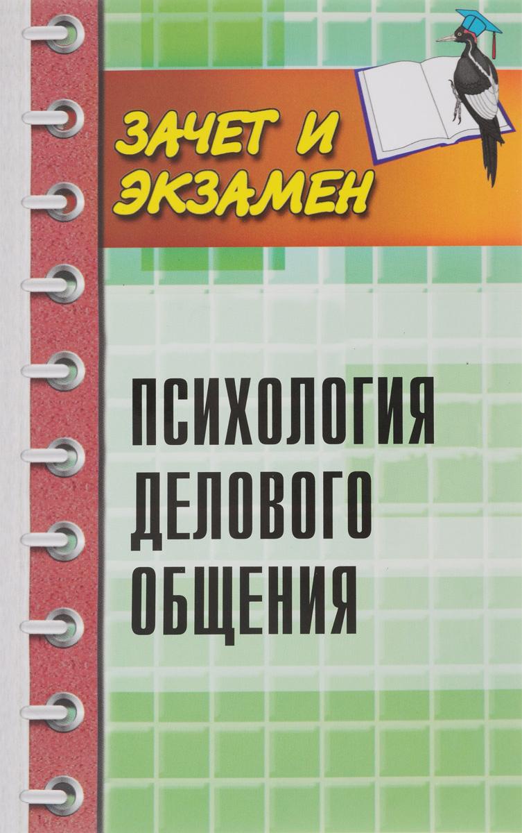 Психология делового общения #1