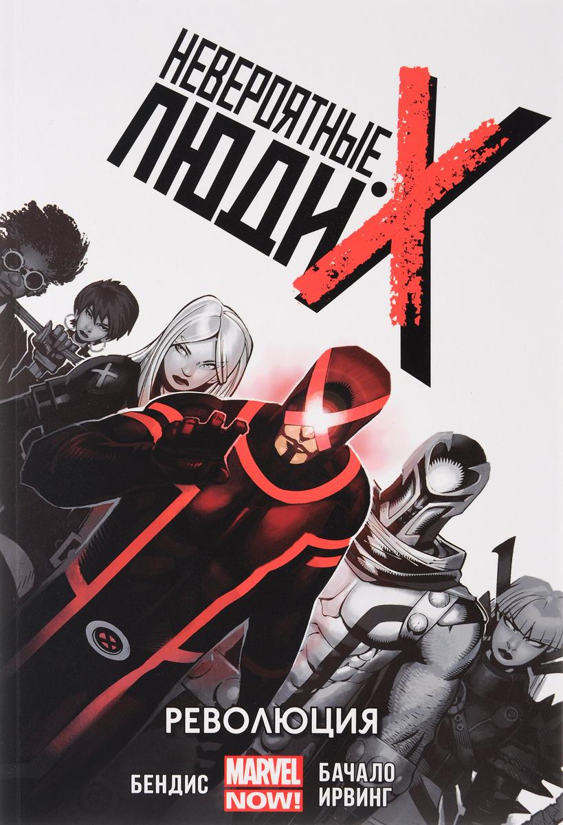 Невероятные Люди Икс. Том 1. Революция   Бендис Брайан Майкл  #1