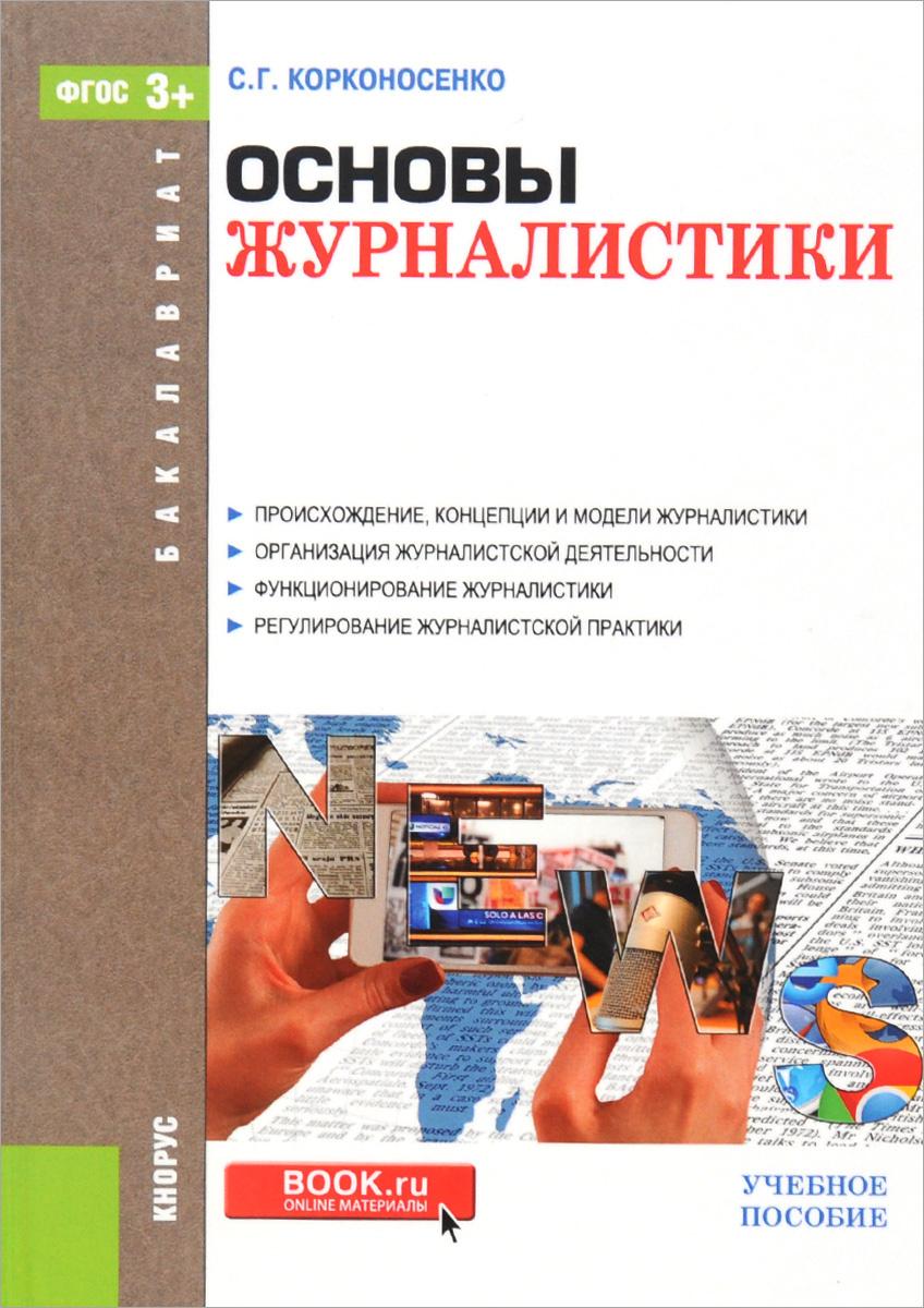 Основы журналистики. Учебное пособие #1