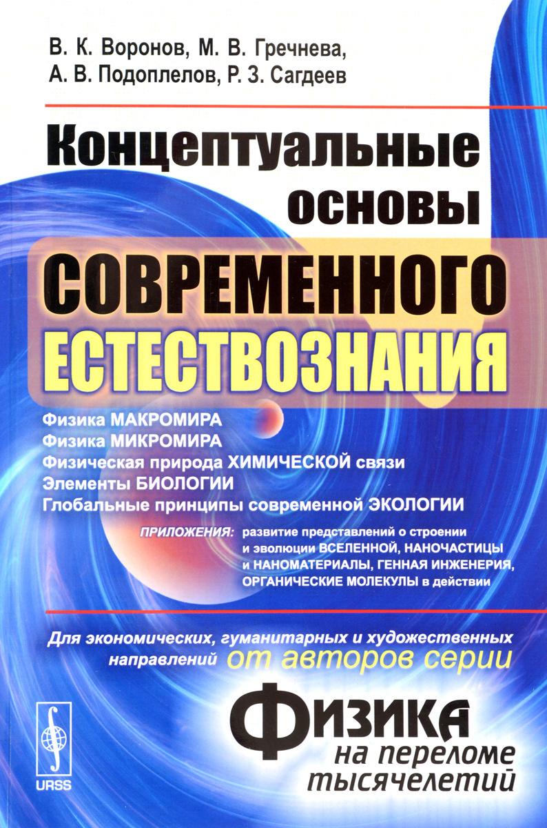"""Концептуальные основы современного естествознания (от авторов серии """"Физика на переломе тысячелетий""""). #1"""