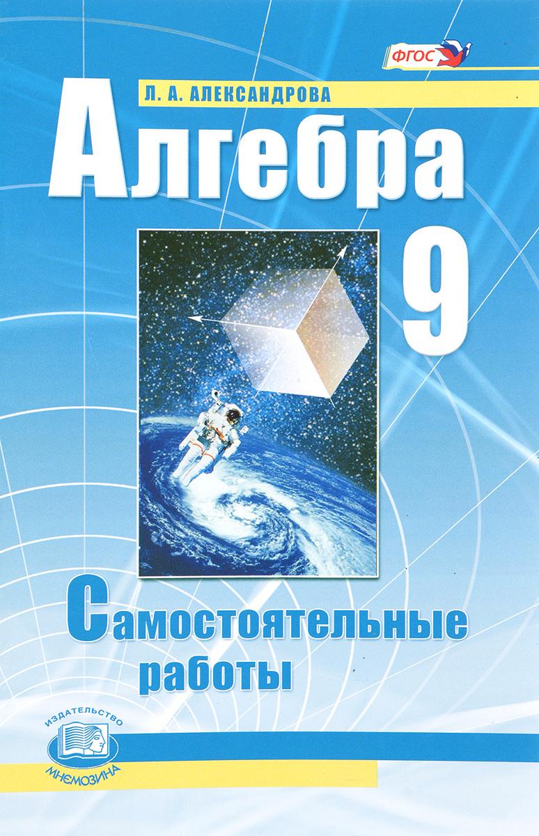 Алгебра. 9 класс. Самостоятельные работы | Александрова Лидия Александровна  #1