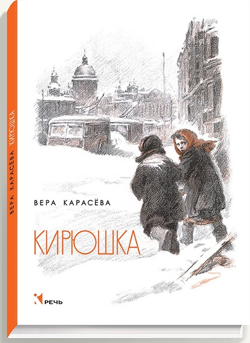 Кирюшка   Карасёва Вера Евгеньевна #1