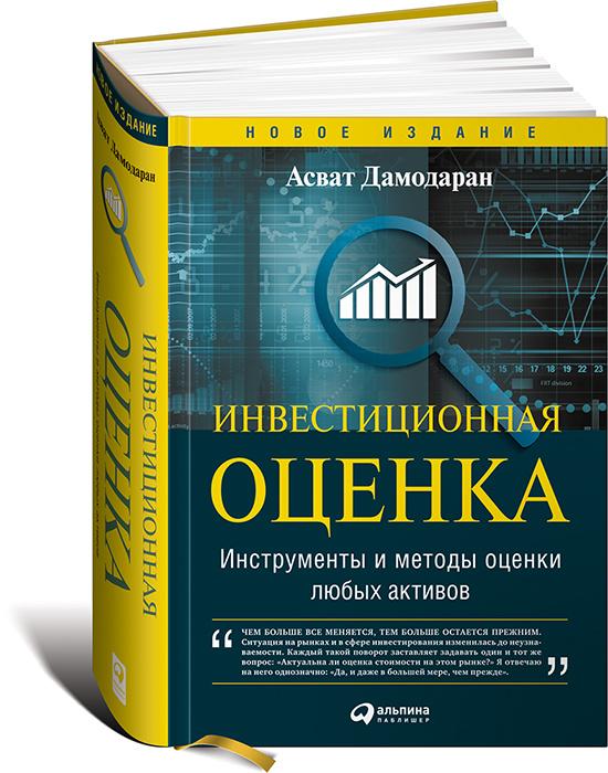 Инвестиционная оценка. Инструменты и методы оценки любых активов | Дамодаран Асват  #1