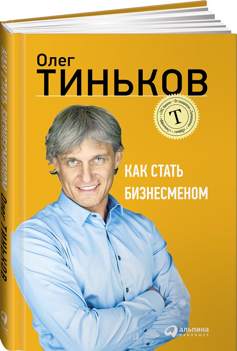 Как стать бизнесменом | Тиньков Олег Юрьевич #1