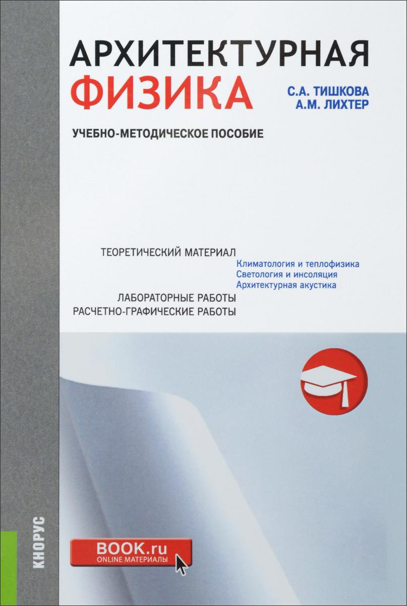 Архитектурная физика. Учебно-методическое пособие #1