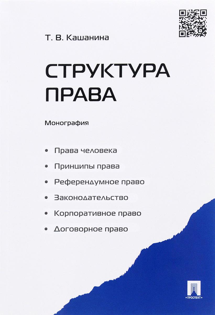 Структура права   Кашанина Татьяна Васильевна #1