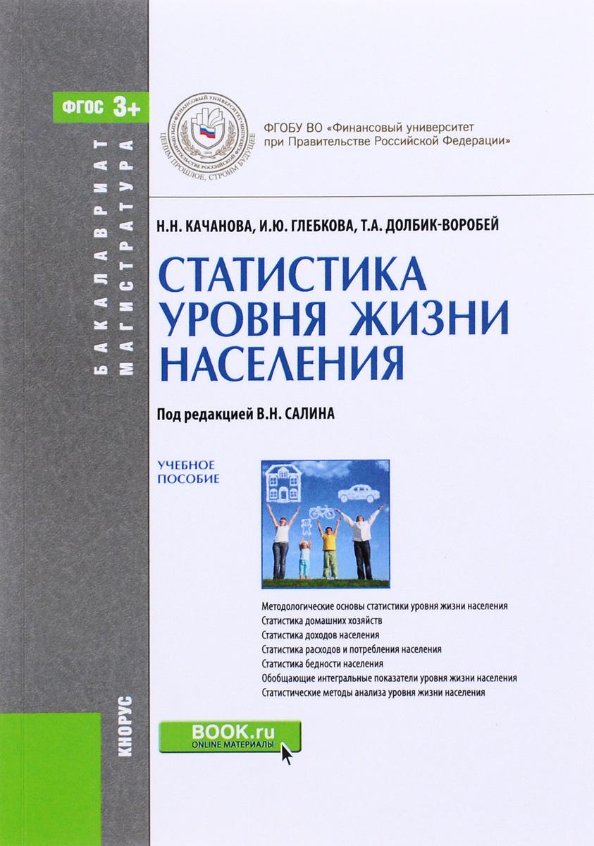 Статистика уровня жизни населения. Учебное пособие #1