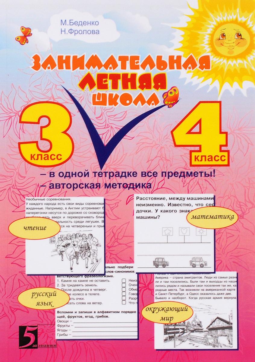 Занимательная летняя школа. Все предметы в одной тетради. Авторская методика. 3-4 классы | Беденко Марк #1