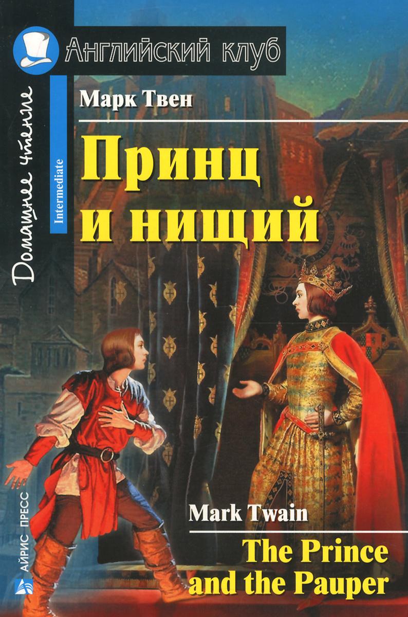 Принц и нищий / The Prince and the Pauper | Твен Марк #1