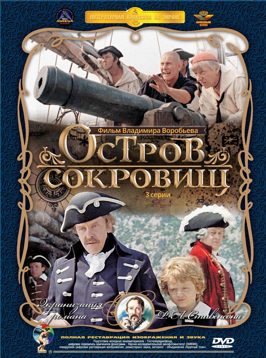 Остров сокровищ (2 DVD) #1