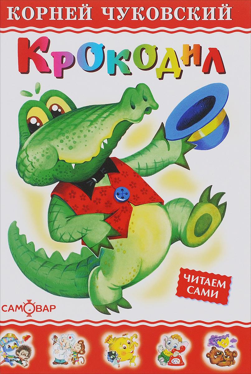 Крокодил | Чуковский Корней Иванович #1