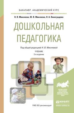 Дошкольная педагогика. Учебник  #1