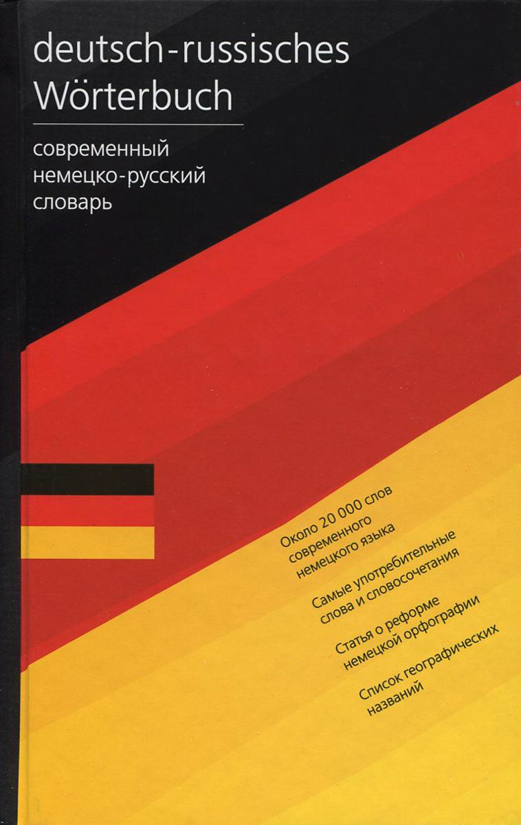 Deutsch-russisches Worterbuch / Современный немецко-русский словарь #1