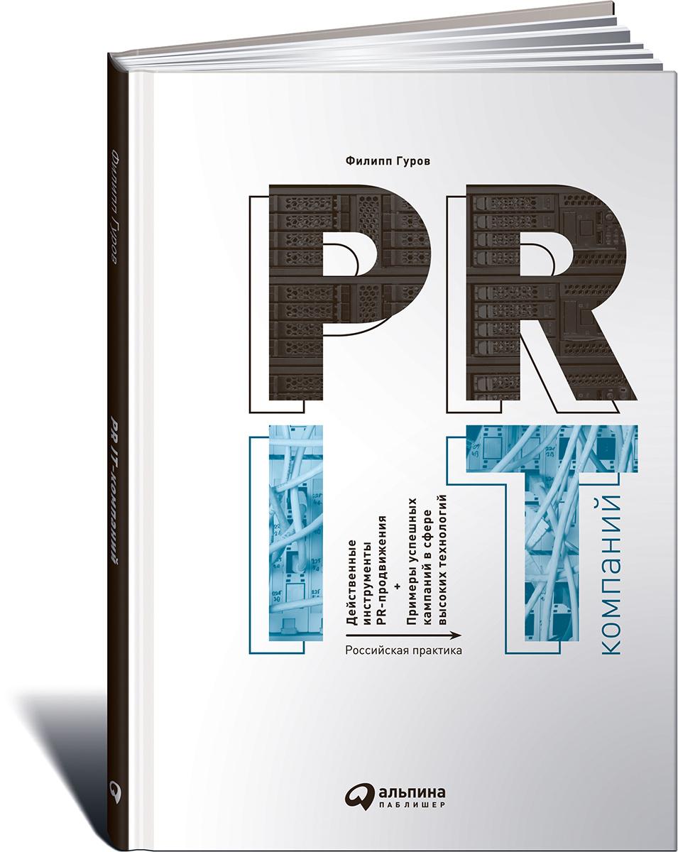 PR IT-компаний. Российская практика | Гуров Филипп Никитич  #1