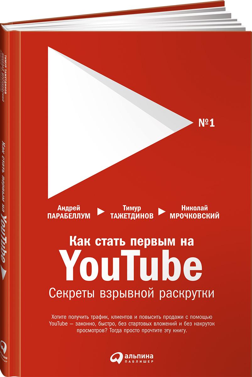 Как стать первым на Youtube. Секреты взрывной раскрутки | Мрочковский Николай Сергеевич, Тажетдинов Тимур #1