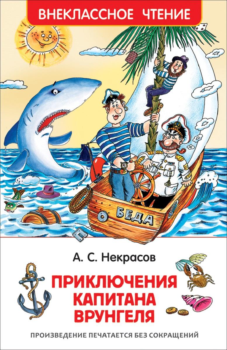 Приключения капитана Врунгеля | Некрасов Андрей Сергеевич  #1