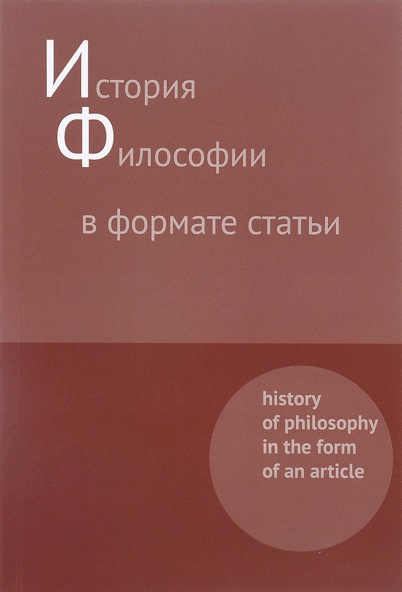 История философии в формате статьи #1