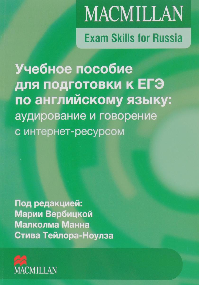 Английский язык. Учебное пособие для подготовки к ЕГЭ. Аудирование и говорение с интернет-ресурсом | #1