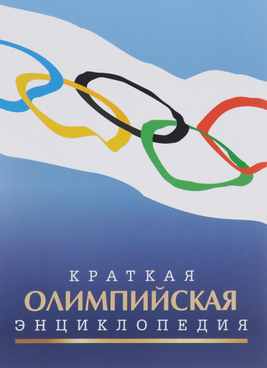 Краткая олимпийская энциклопедия #1
