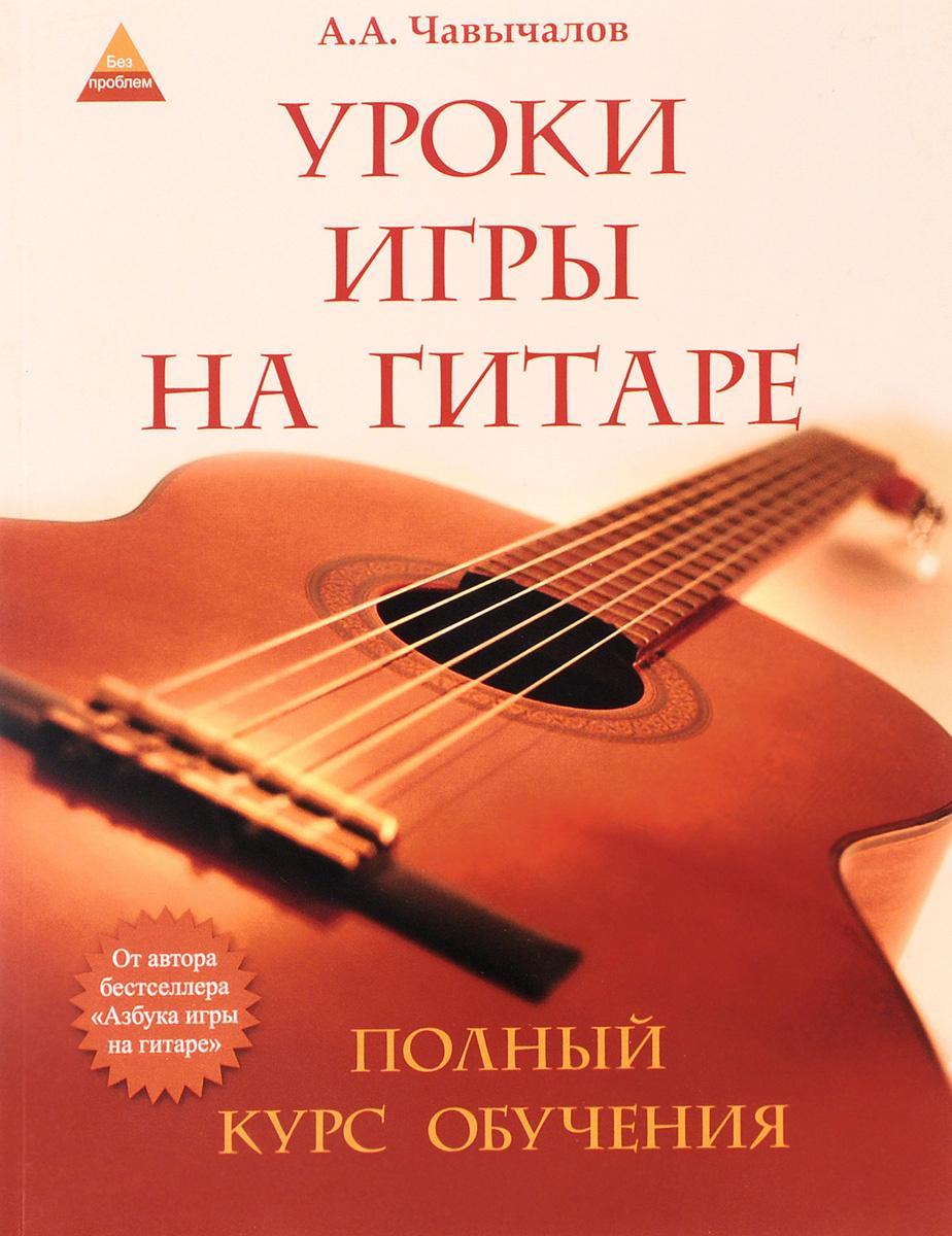 Уроки игры на гитаре. Полный курс обучения #1