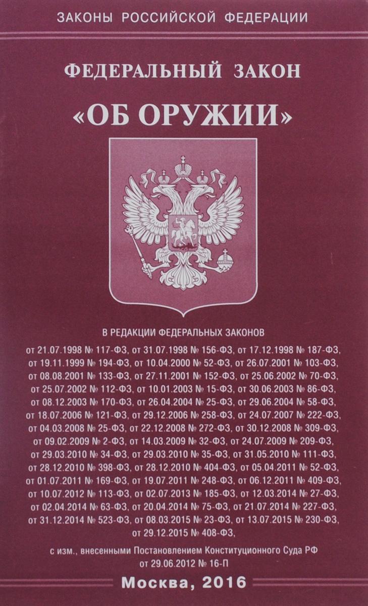 """Федеральный закон """"Об оружии"""" #1"""