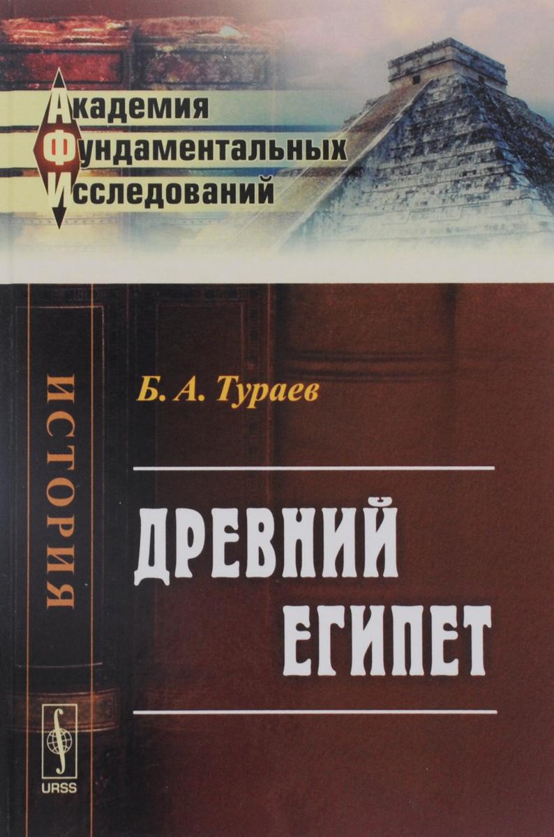 Древний Египет | Тураев Борис Александрович #1