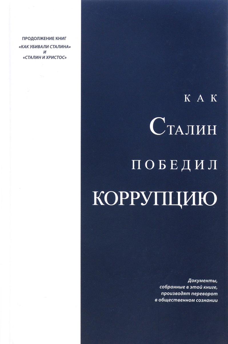 Как Сталин победил коррупцию | Николай Над #1