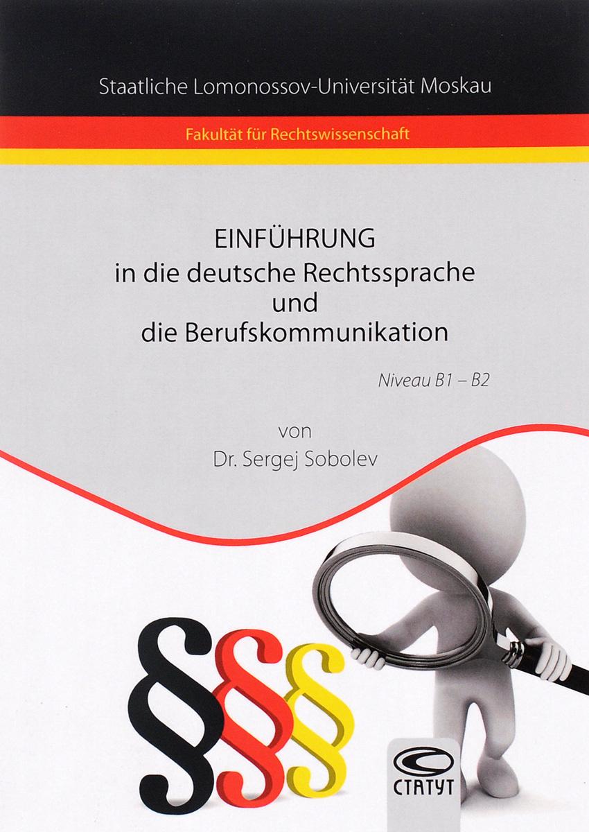 Einfuhrung in die deutsche Rechtssprache und die Berufskommunikation: Niveau B1-B2 / Введение в немецкий #1