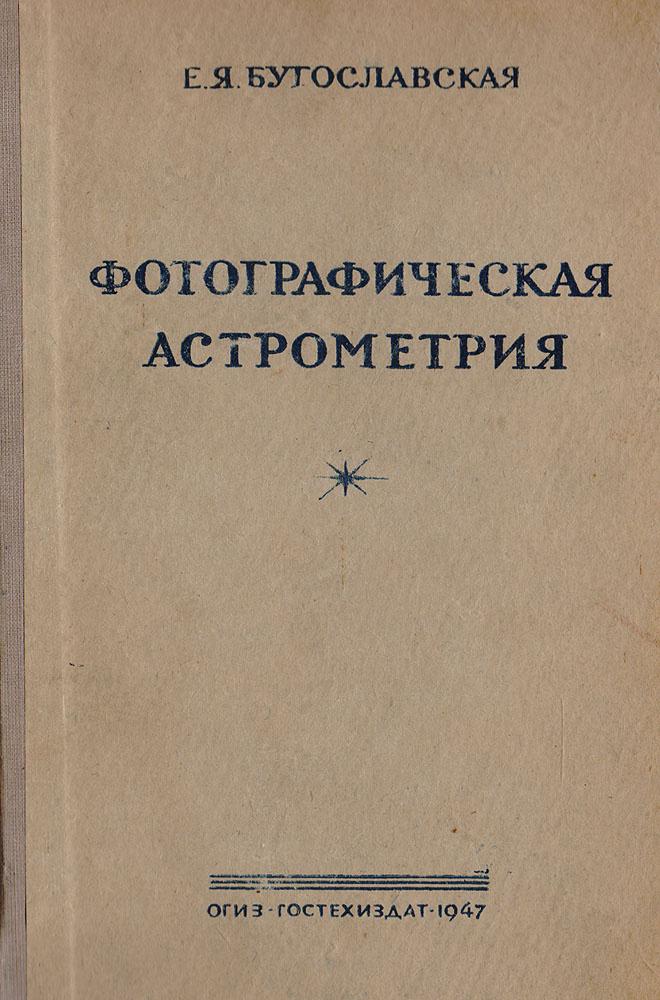 Фотографическая астрометрия   Бугославская Е. Я. #1
