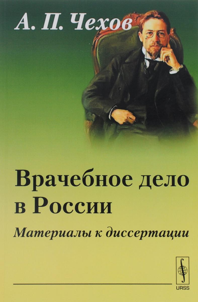 Врачебное дело в России. Материалы к диссертации #1