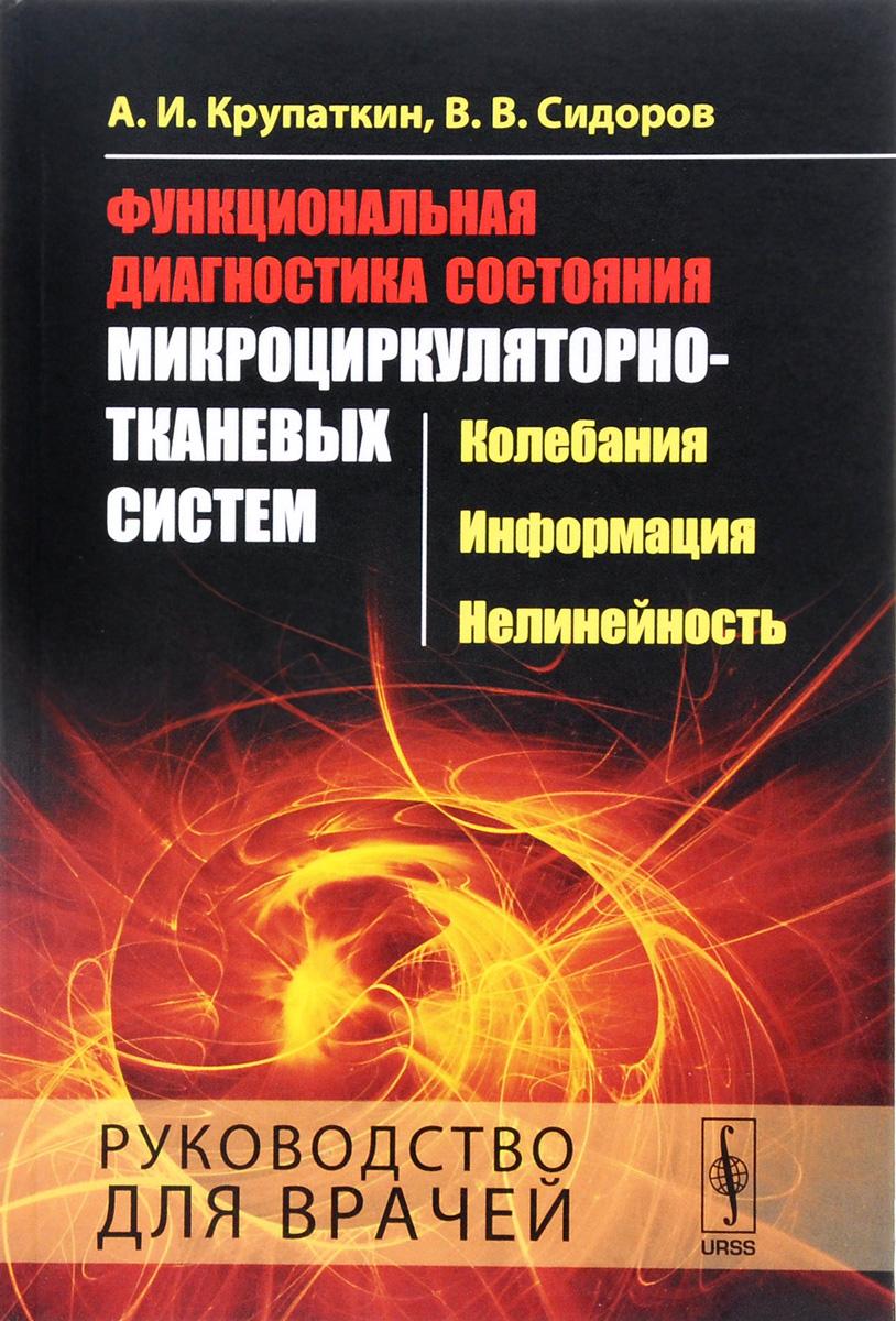 Функциональная диагностика состояния микроциркуляторно-тканевых систем. Колебания, информация, нелинейность. #1