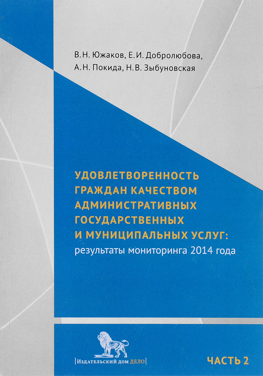 Удовлетворенность граждан качеством административных государственных и муниципальных услуг. Результаты #1