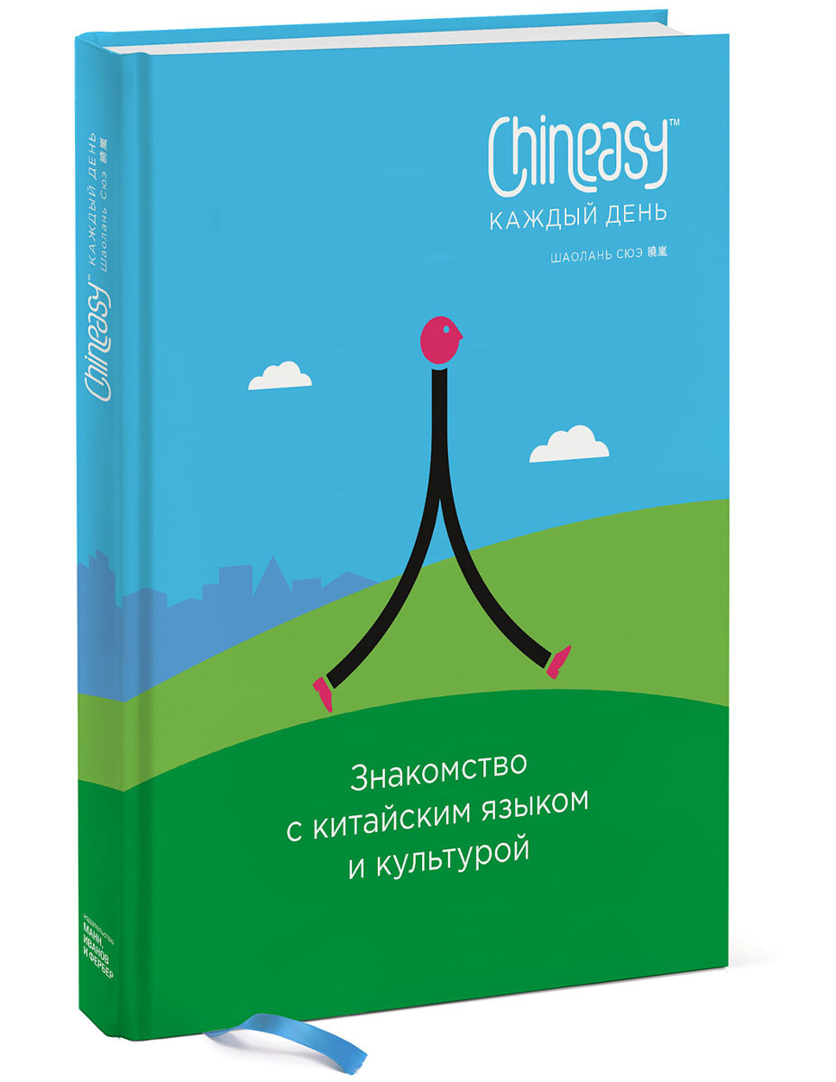 Chineasy каждый день. Знакомство с китайским языком и культурой   ШаоЛань Сюэ  #1
