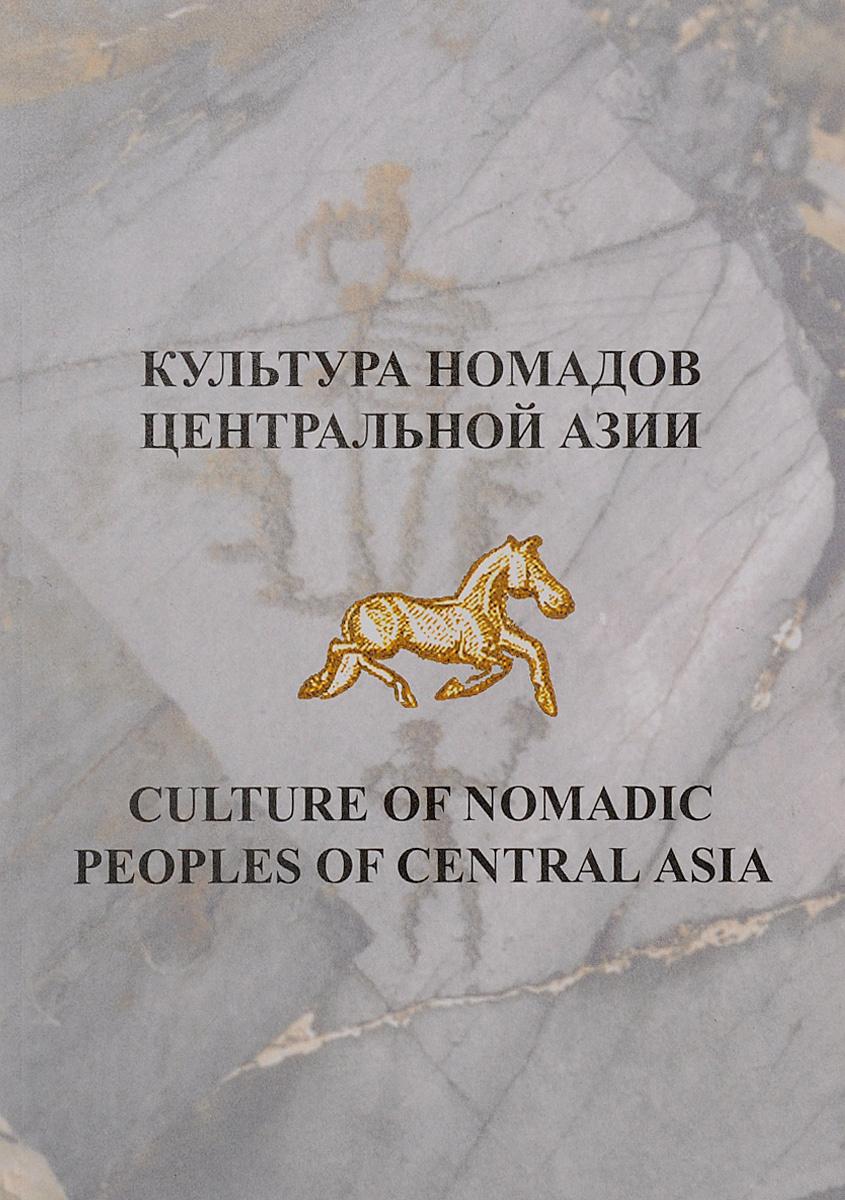 Культура номадов Центральной Азии #1