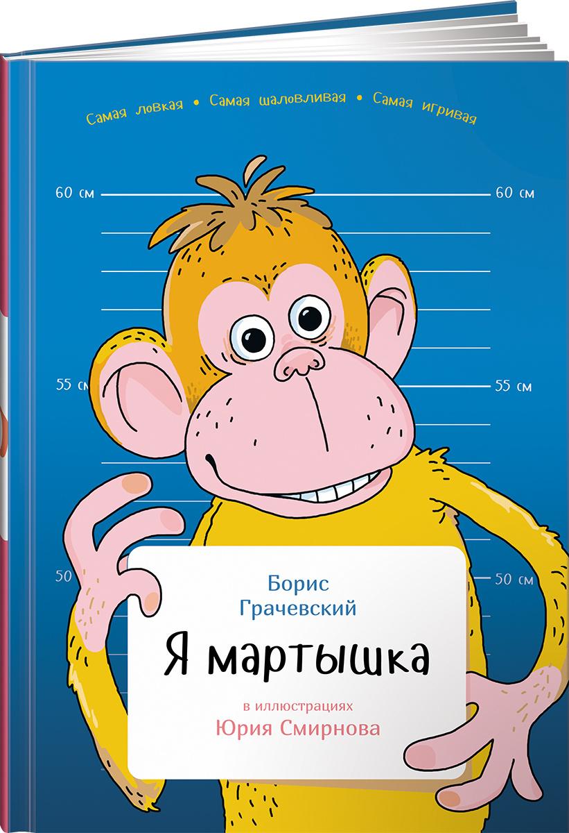 Я мартышка   Грачевский Борис Юрьевич #1