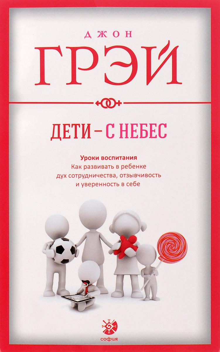 Дети - с небес. Уроки воспитания. Как развивать в ребенке дух сотрудничества, отзывчивость и уверенность #1