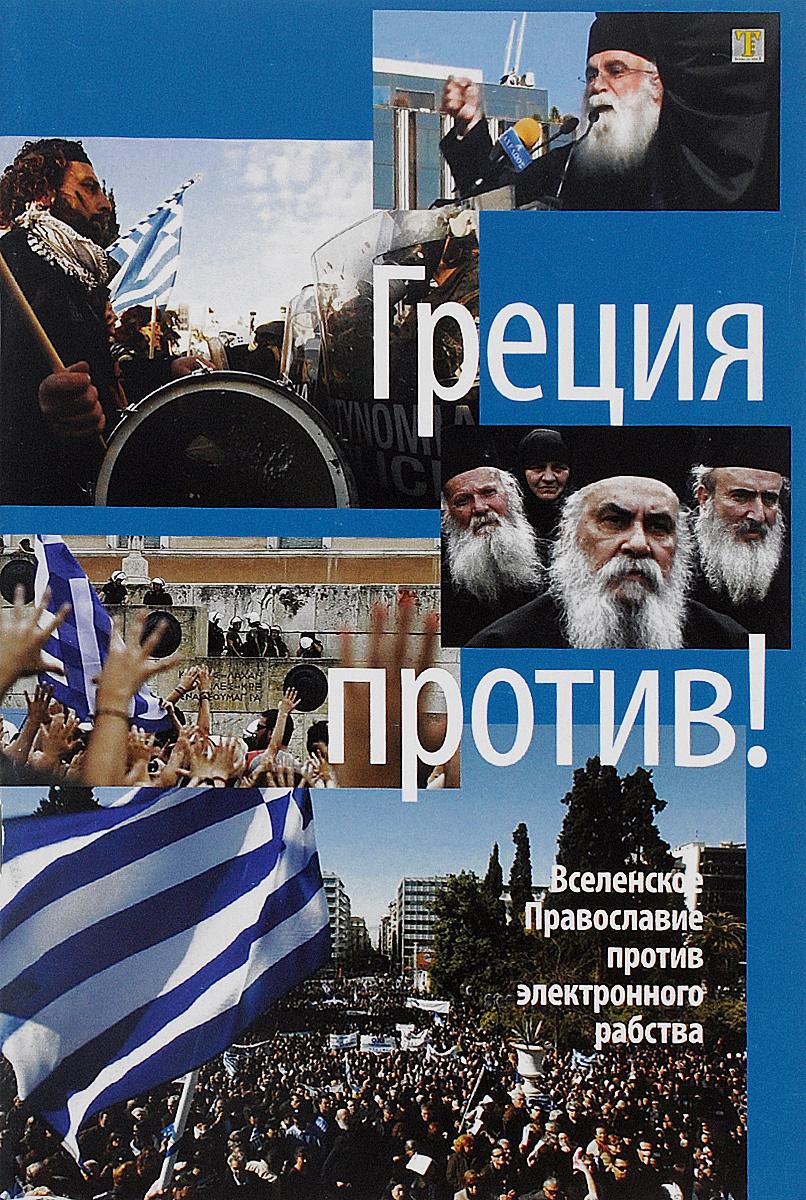 Греция против! Вселенское православие против электронного рабства  #1
