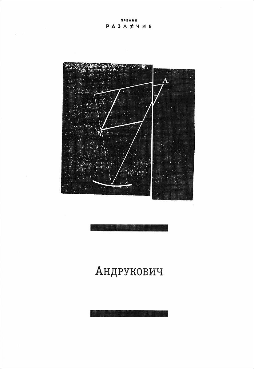 Полина Андрукович. Статьи и материалы | Чижова Лада, Марков Александр  #1