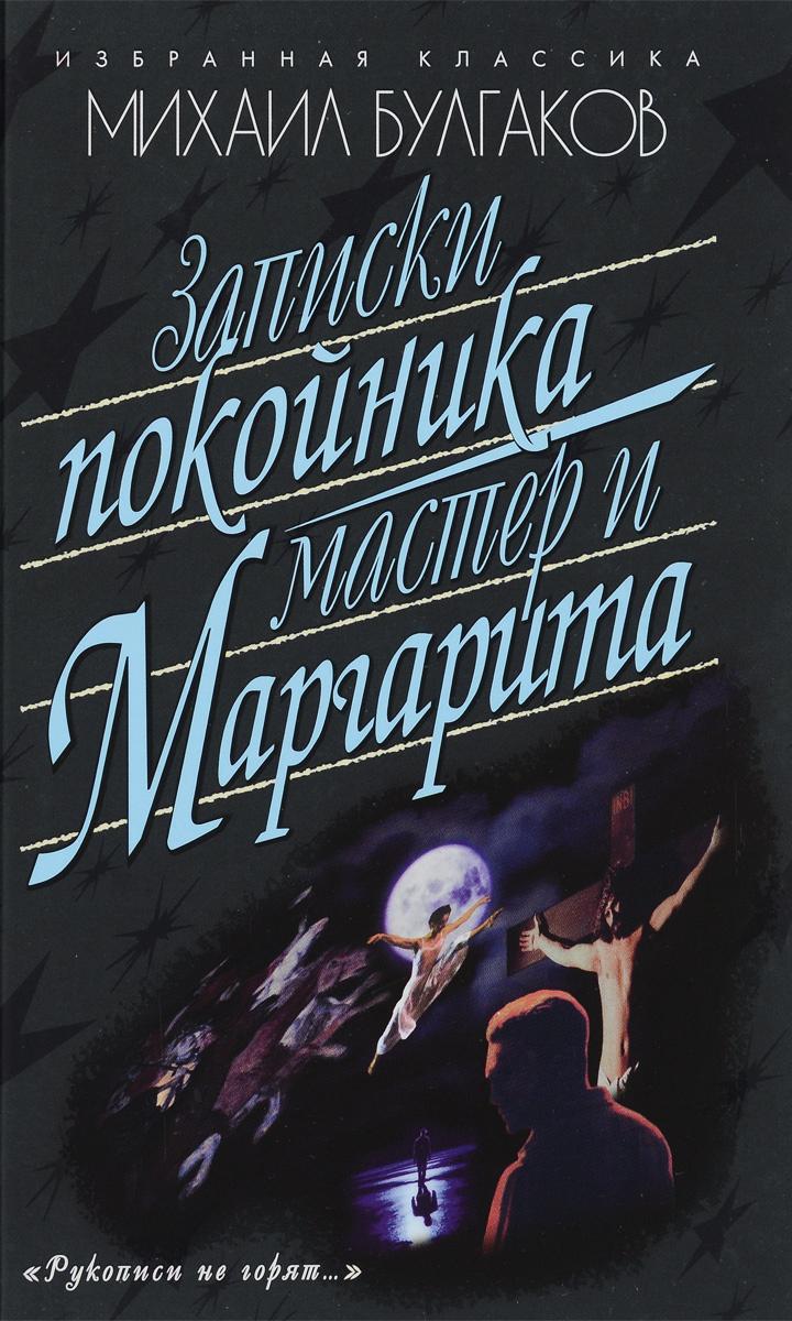 Записки покойника (Театральный роман). Мастер и Маргарита  #1