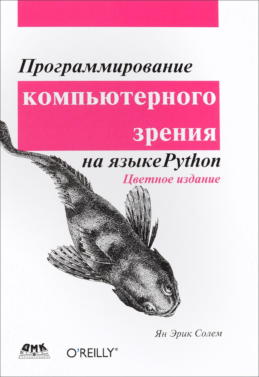 Программирование компьютерного зрения на Python | Солем Ян Эрик  #1