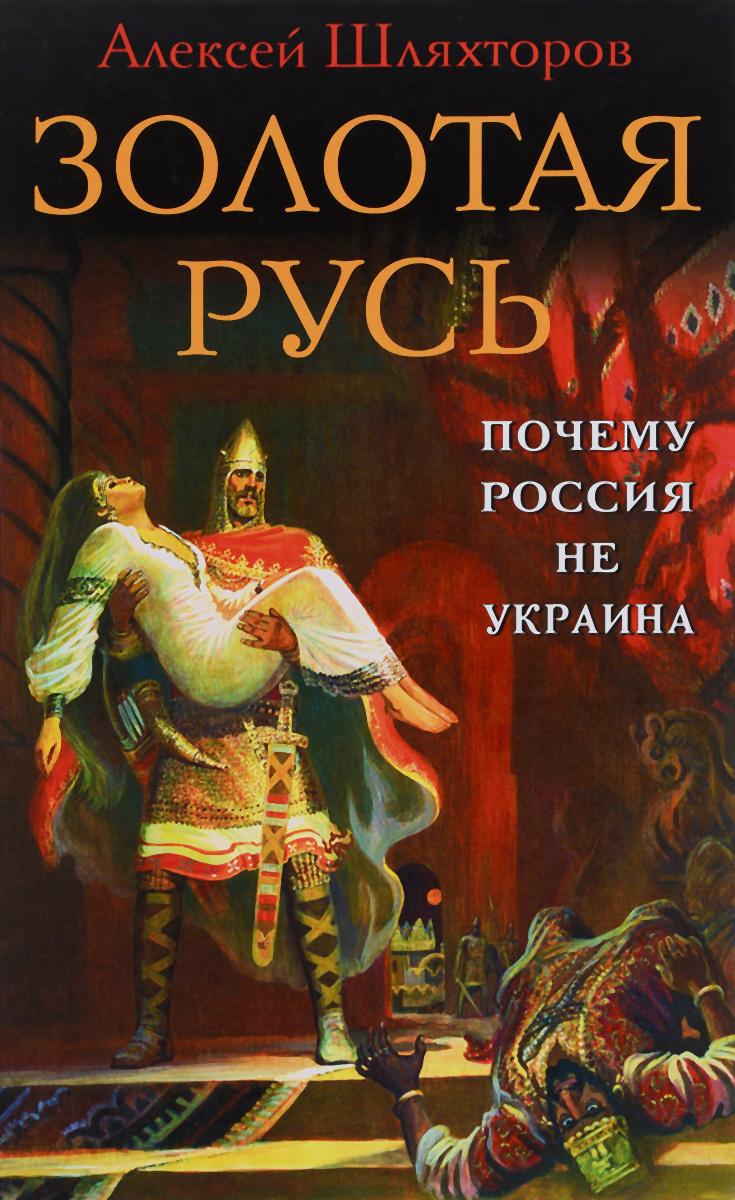 Золотая Русь. Почему Россия не Украина? | Шляхторов Алексей Геннадьевич  #1