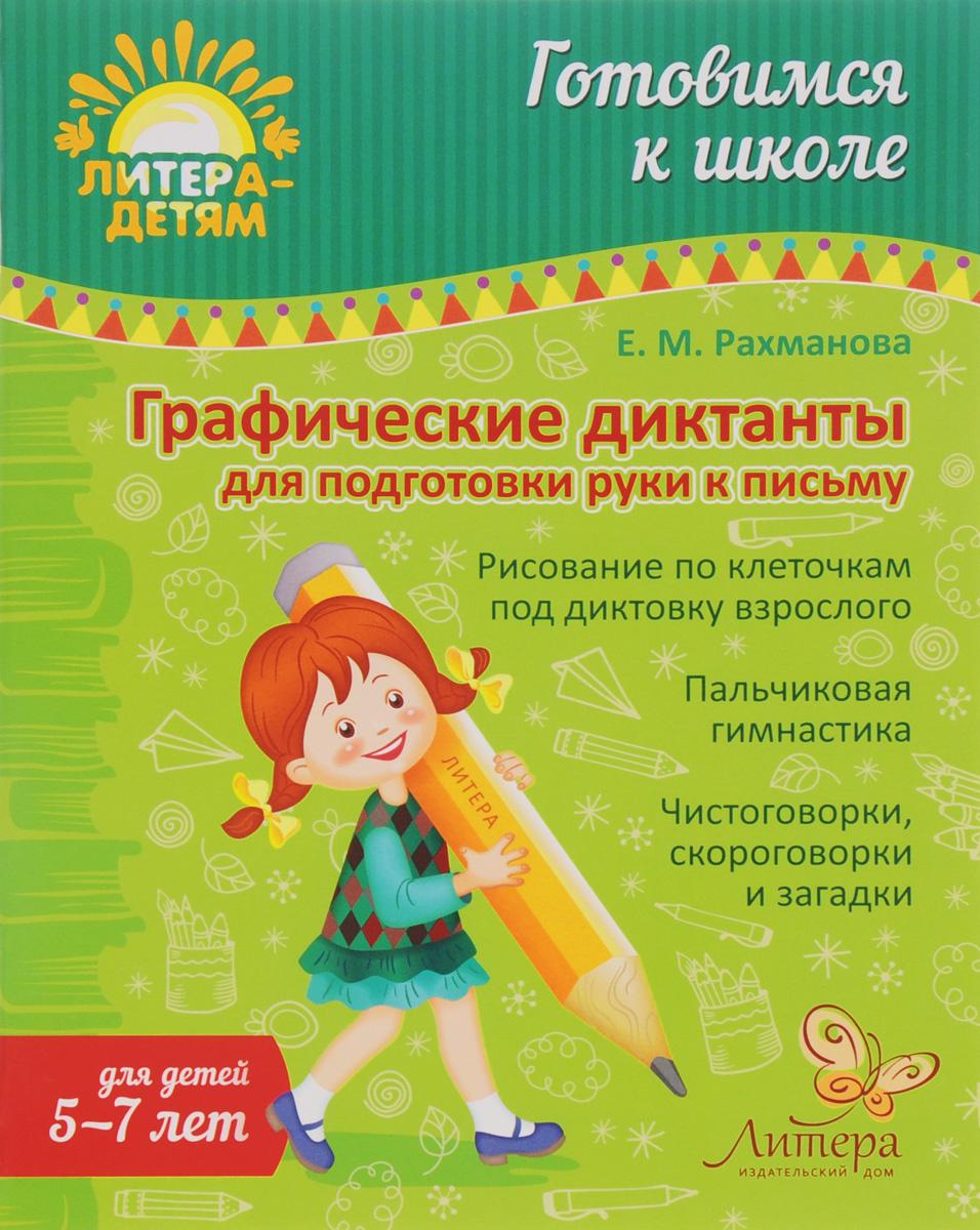 Графические диктанты для подготовки руки к письму | Рахманова Елена Марсельевна  #1