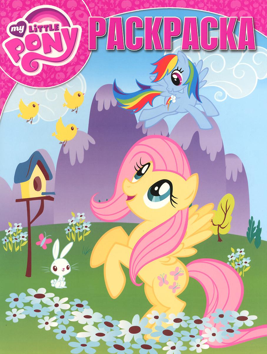 My Little Pony. Раскраска #1