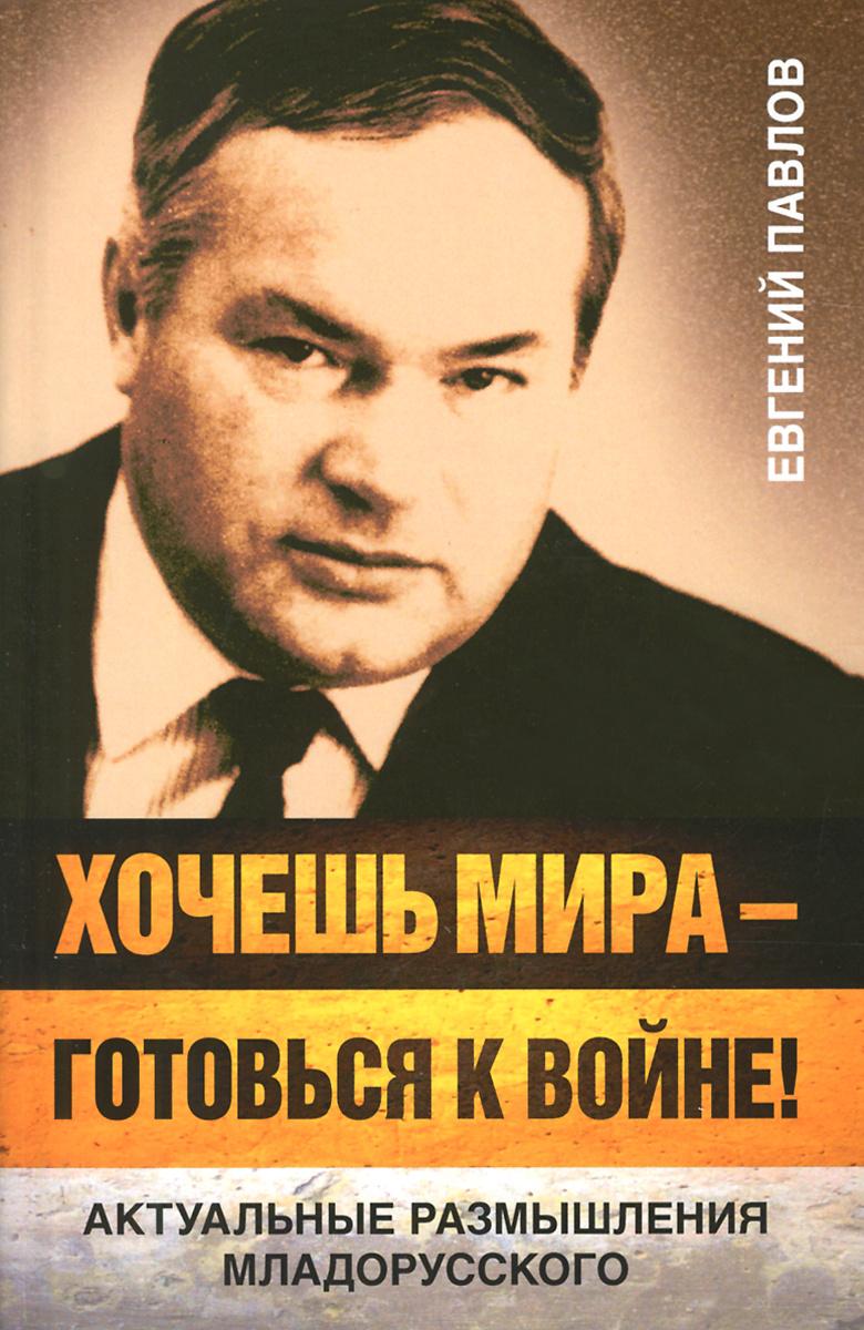 Хочешь мира - готовься к войне! Актуальные размышления младорусского   Павлов Евгений Александрович  #1