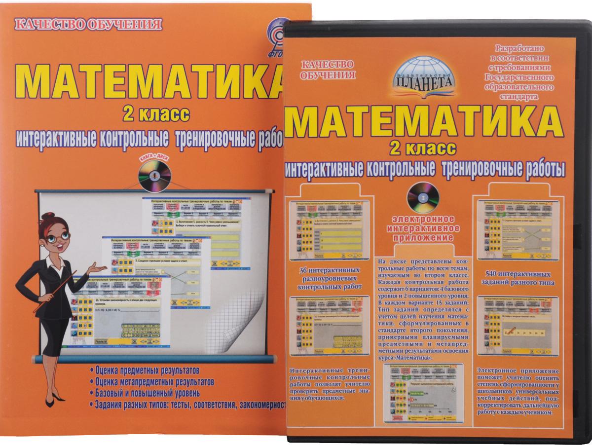 Математика. 2 класс. Интерактивные контрольные тренировочные работы (+ CD)  #1