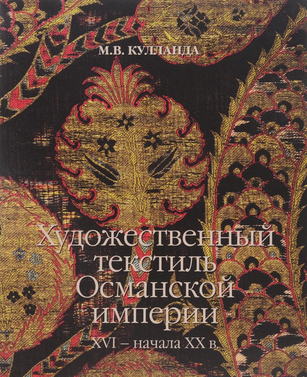 Художественный текстиль Османской империи XVI – начала XX в.  #1