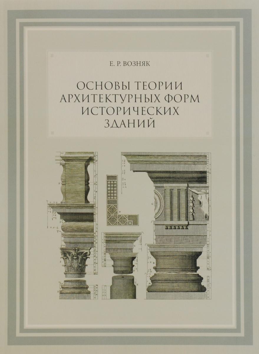 Основы теории архитектурных форм исторических зданий #1